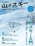 山とスキー 2018 「山スキー入門」「山スキー用具の種類と選び方」「山スキーの歩き方」 (別冊 山と溪谷)