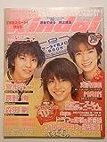 Kindai (キンダイ) 1999年 10月号 嵐 関ジャニ∞ Jr.時代