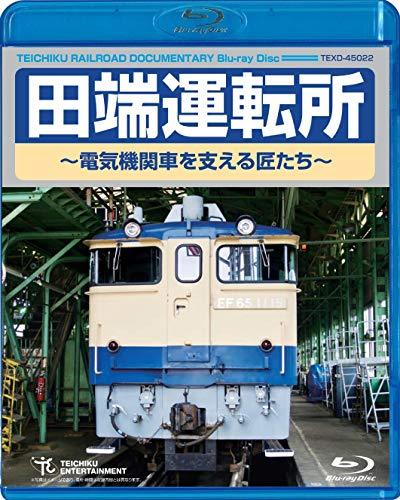 田端運転所 ~電気機関車を支える匠たち~ [Blu-ray]