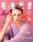 毛糸だま no.145 やわらかモヘヤで春の幸せ気分/新しい季節に着たい爽やかなニッ (Let's Knit series)