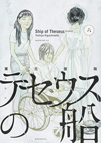 テセウスの船(6) (モーニング KC)