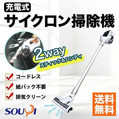 ソウイ(SOUYI)充電式サイクロン掃除機コードレス軽量ハンディスティックタイプSY-060(ホワイト)