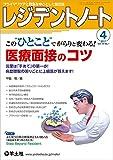 """レジデントノート 2017年4月号 Vol.19 No.1 この""""ひとこと"""