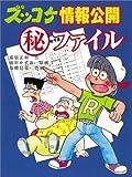 ズッコケ情報公開(秘)ファイル (新・こども文学館 (55))