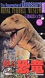 甦る恐竜…ジュラ紀 [VHS]