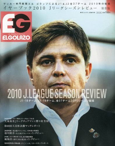 EGイヤーブック 2010 2011年 02月号 [雑誌]の詳細を見る