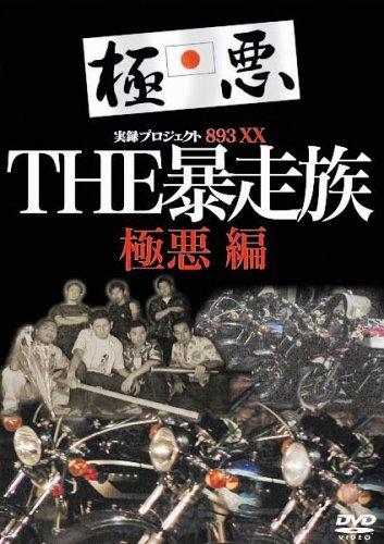 実録・プロジェクト893XX THE暴走族 極悪編 [DVD]