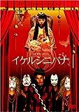 イケルシニバナ [DVD]