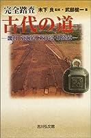 完全踏査 古代の道―畿内・東海道・東山道・北陸道