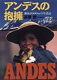 アンデスの抱擁―海抜4000mの生活誌