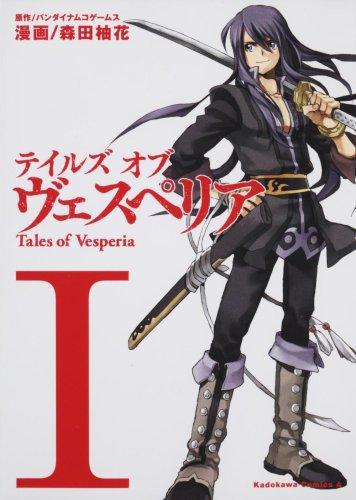 テイルズ オブ ヴェスペリア (1) (角川コミックス・エース)の詳細を見る