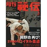 月刊 秘伝 2010年 03月号 [雑誌]