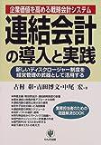 連結会計の導入と実践―企業価値を高める戦略会計システム (実務担当者のための問題解決BOOK)