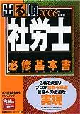 出る順社労士 必修基本書〈2006年版〉 (出る順社労士シリーズ)