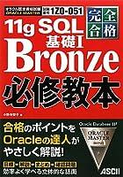 完全合格 ORACLE MASTER Bronze 11g SQL 基礎I 必修教本