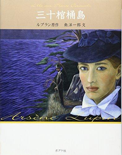三十棺桶島    怪盗ルパン 文庫版第11巻の詳細を見る