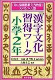 「漢字文化」習得ワーク 小学2年—『向山型国語教え方教室』スペシャル版 (向山型国語教え方教室 スペシャル版)