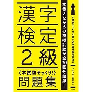 漢字検定2級<本試験そっくり! >問題集