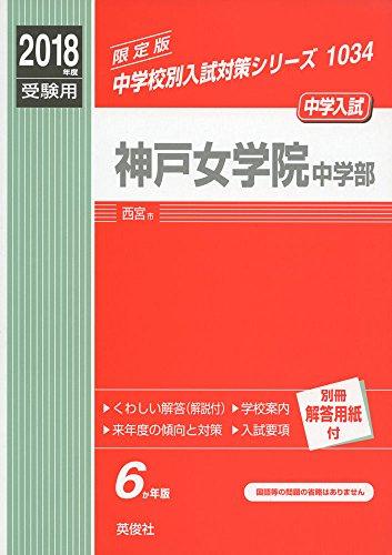 神戸女学院中学部   2018年度受験用赤本 1034 (中学校別入試対策シリーズ)