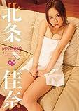 ボクの彼女 北条佳奈 [DVD]