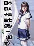 ビデオクリップ: 日本の女子高生セクシー(10巻)