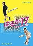 はるか17 DVD-BOX 画像