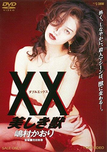 XX ダブルエックス 美しき獣 [DVD]