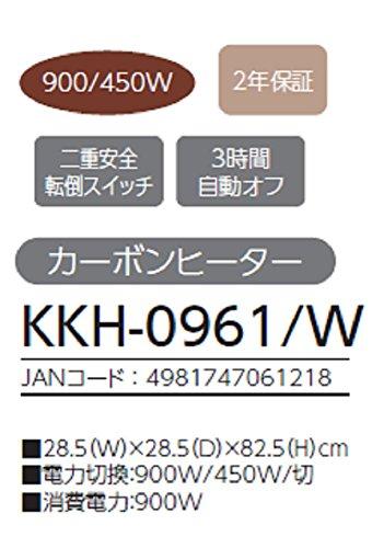 コイズミ カーボンヒーター 遠赤効果 2段階切替 ホワイト KKH0961/W
