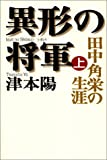 異形の将軍 上―田中角栄の生涯