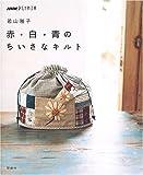 赤・白・青のちいさなキルト (NHKおしゃれ工房)