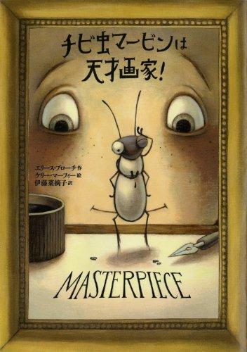 チビ虫マービンは天才画家!の詳細を見る