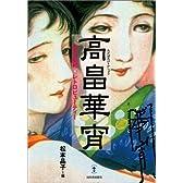 高畠華宵ー大正・昭和 レトロビューティー(らんぷの本)