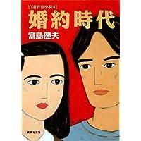 婚約時代 自選青春小説4 富島健夫 自選青春小説 (集英社文庫)