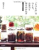「もつもの」でつくる、お弁当と毎日のおかず (ESSEの本) 画像