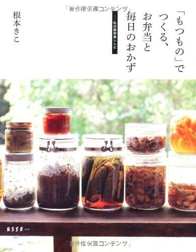 「もつもの」でつくる、お弁当と毎日のおかず (ESSEの本)の詳細を見る