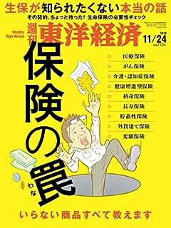 週刊東洋経済 2018年11/24号[雑誌]