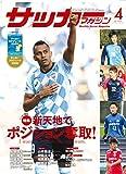 サッカーマガジン2020年4月号 (新天地でポジション奪取!)