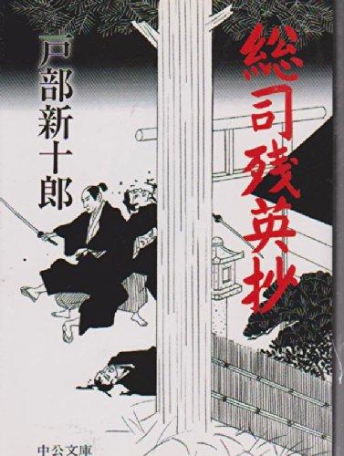 総司残英抄 (中公文庫)の詳細を見る