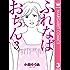 ふれなばおちん 3 (マーガレットコミックスDIGITAL)