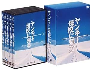 ヤンキー母校に帰る DVD-BOX ( 初回限定生産 )