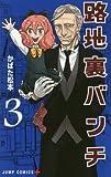 路地裏バンチ 3 (ジャンプコミックス)
