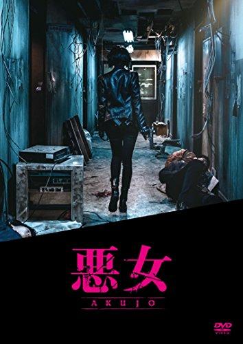 悪女/AKUJO [DVD]の詳細を見る