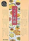 パスタ料理 (暮しの手帖ブックス)