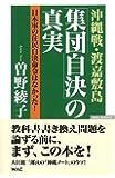 沖縄戦・渡嘉敷島「集団自決」の真実―日本軍の住民自決命令はなかった! (ワックBUNKO)