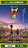 『トイ・ストーリー4』映画前売券(小人券)(ムビチケEメール送付タイプ)