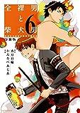 全裸男と柴犬男 警視庁生活安全部遊撃捜査班 分冊版(6) (ARIAコミックス)