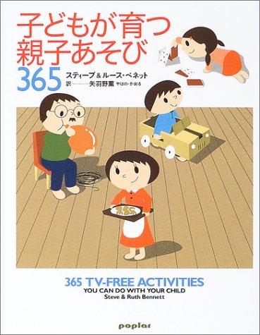 子どもが育つ親子あそび365