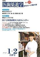 医歯薬進学 2012年 02月号 [雑誌]