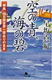 空の青、海の碧―「飛鳥」98日間世界一周ありのまま (幻冬舎文庫)