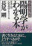陽明学がわかる本―武士道の源流 日本人の人生美学をさぐる